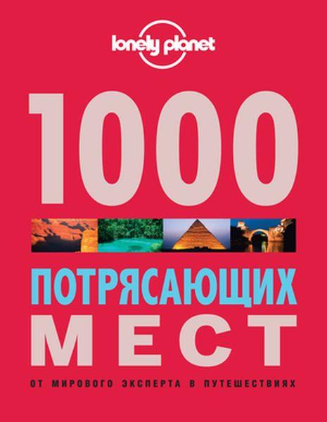 Книга 1000 потрясающих мест