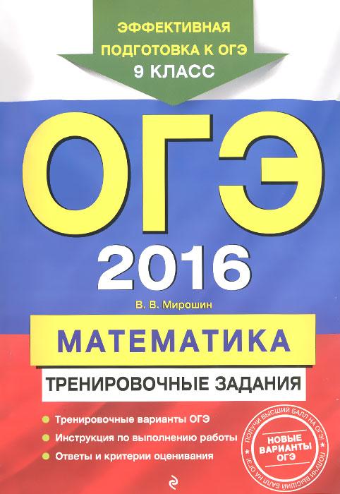 В. В. Мирошин ОГЭ 2016. Математика. 9 класс. Тренировочные задания