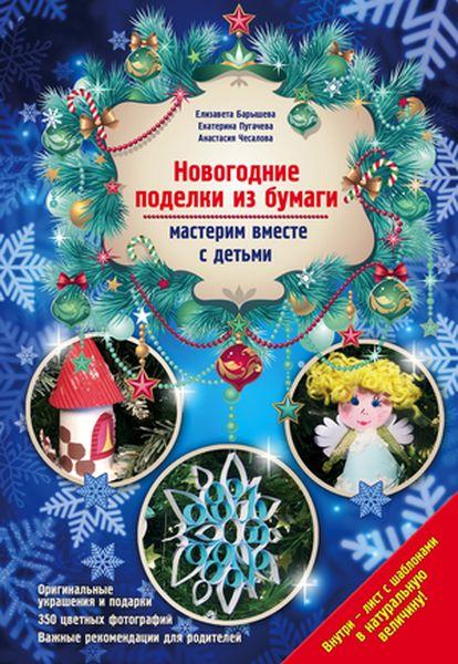 Елизавета Барышева, Екатерина Чесалова, Анастасия Пугачева Новогодние поделки из бумаги. Мастерим вместе с детьми