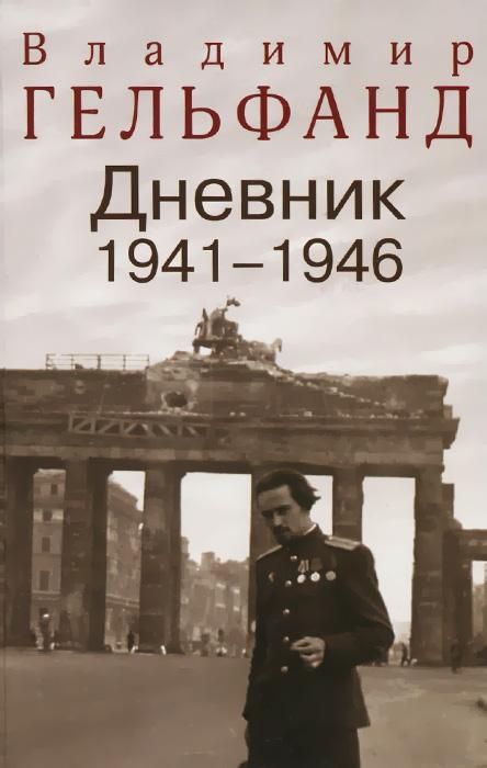 Владимир Гельфанд Владимир Гельфанд. Дневник 1941-1946