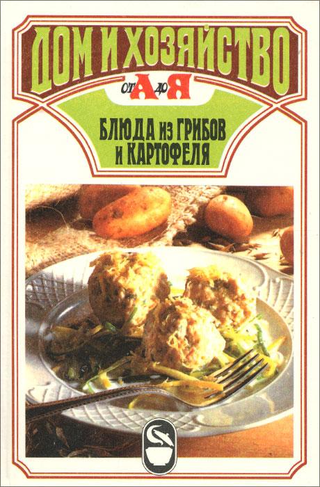 Блюда из грибов и картофеля юрышева яна сотникова т блюда из грибов