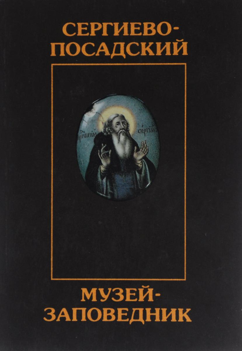 Сергиево-Посадский музей-заповедник. Сообщения 1995 цены онлайн