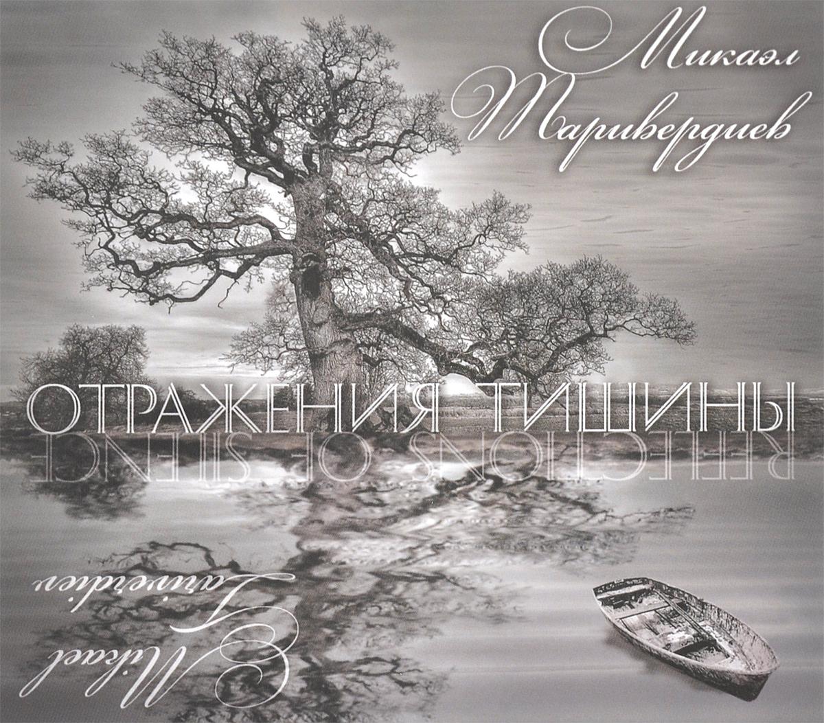 Микаэл Таривердиев. Отражения тишины