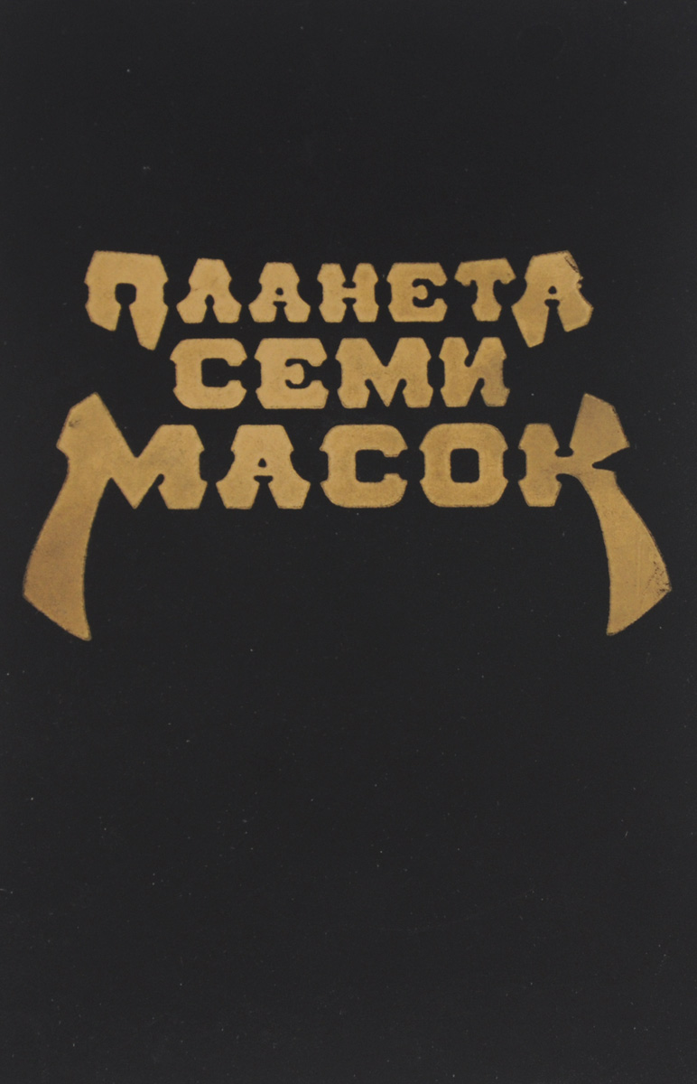 Владилен Каспаров,Е. Глаголева,Н. Хотинский,Олег Пуля,А. Григорьев,М. Стебакова Планета семи масок