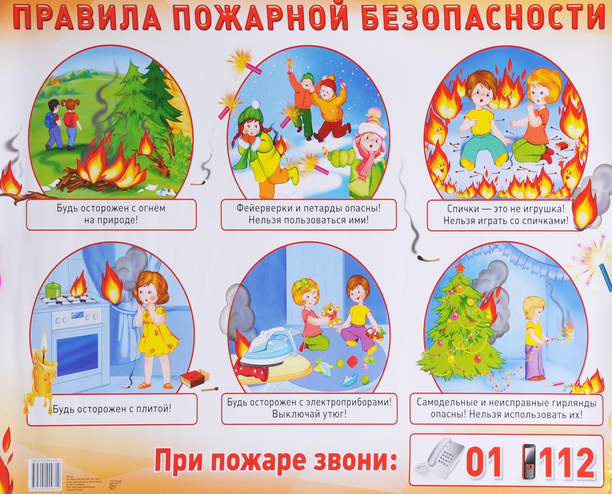 Правила пожарной безопасности детские с картинками