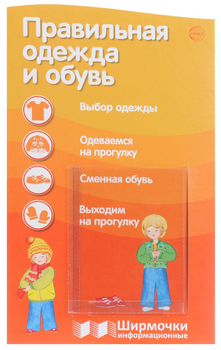 4998002e Т. В. Цветкова Правильная одежда и обувь. Ширмочки информационные (+ буклет)