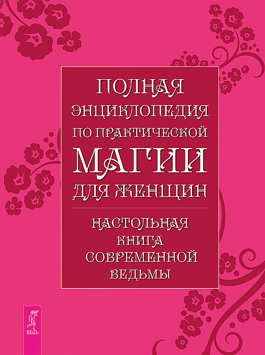 Илья Шабшин.  Ваш персональный психолог. Женская энциклопедия. Полная энциклопедия по практической магии для женщин (комплект из 3 книг)