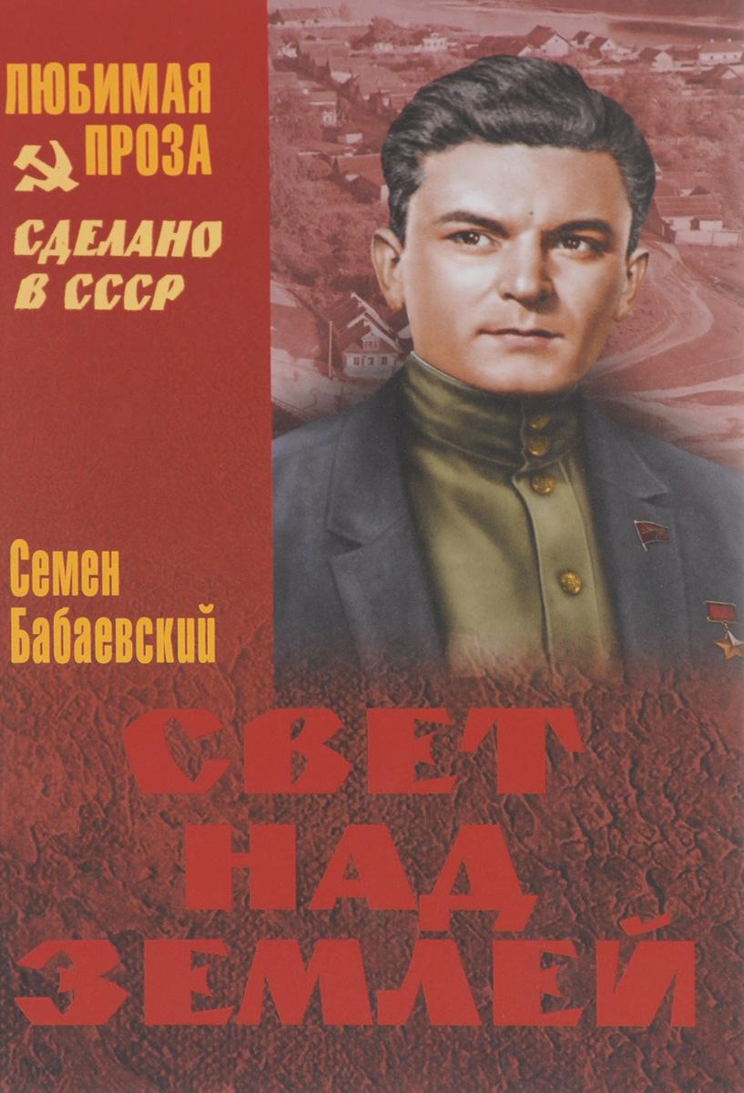 Семен Бабаевский Свет над Землей семен бабаевский кавалер золотой звезды