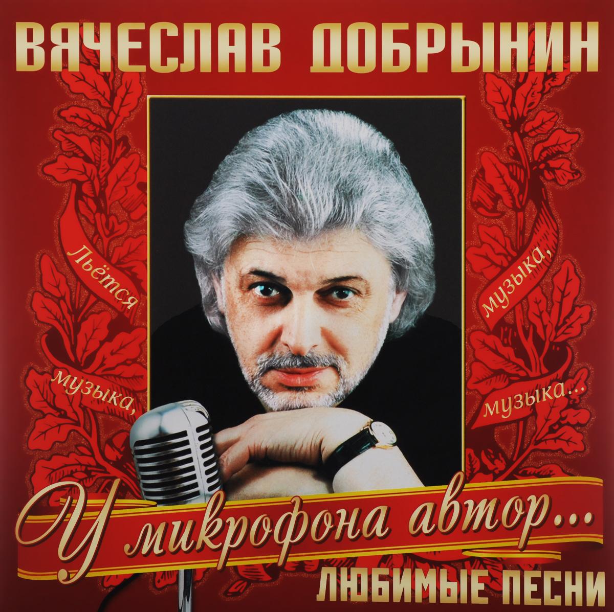 Вячеслав Добрынин Вячеслав Добрынин. Любимые песни (LP)