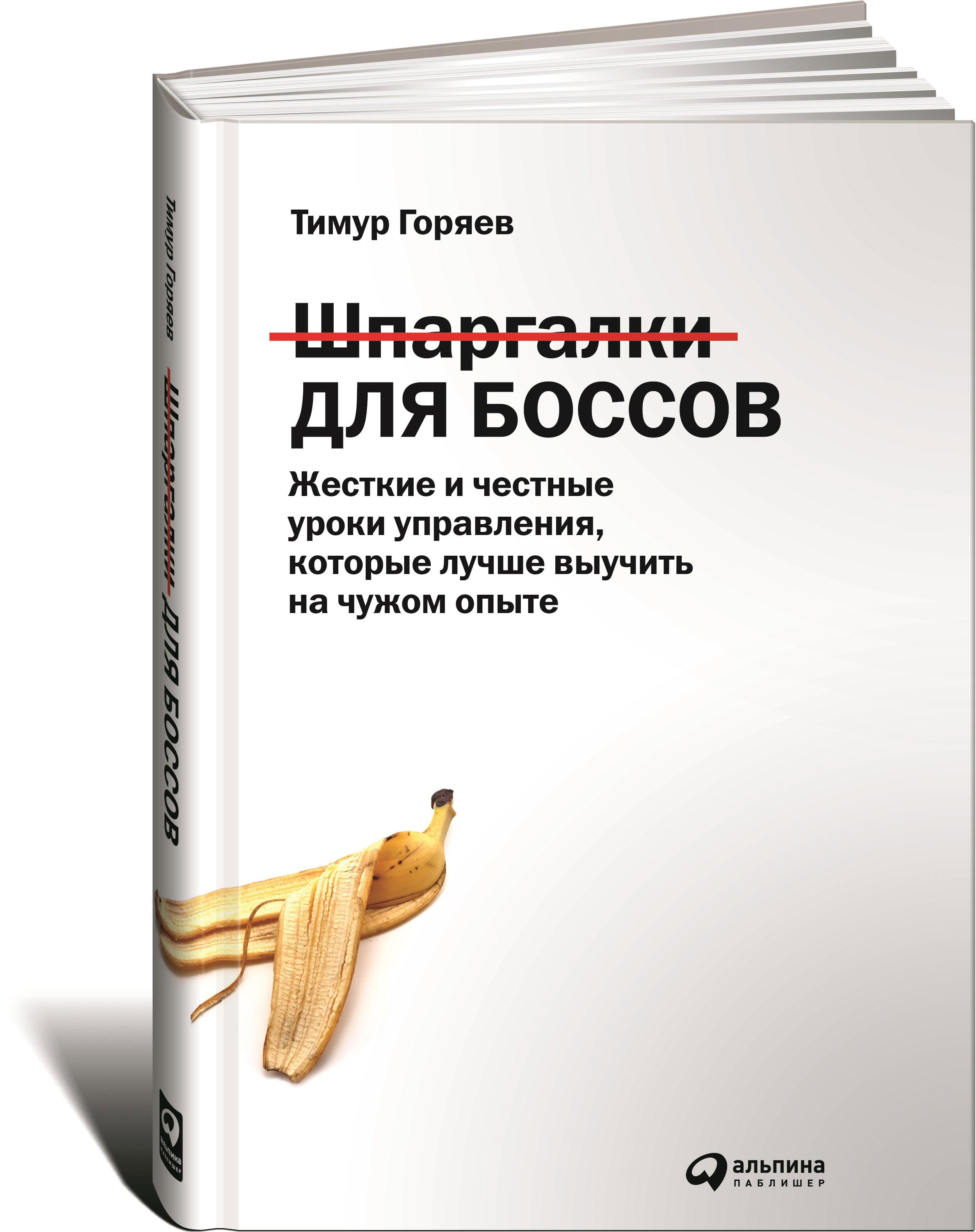 Тимур Горяев Шпаргалки для боссов. Жесткие и честные уроки управления, которые лучше выучить на чужом опыте