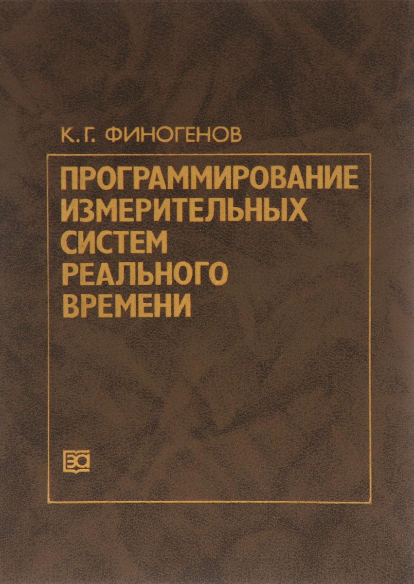 К. Г. Финогенов Программирование измерительных систем реального времени