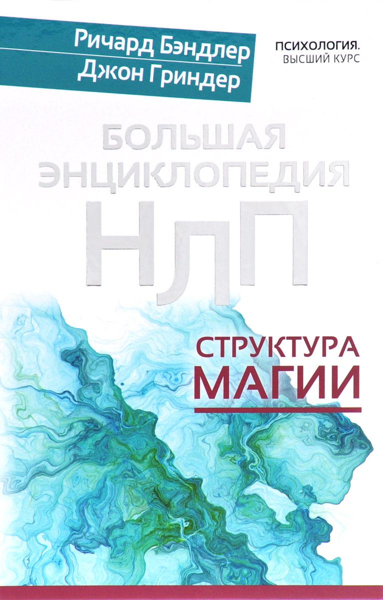 Ричард Бэндлер, Джон Гриндер Большая энциклопедия НЛП. Структура магии