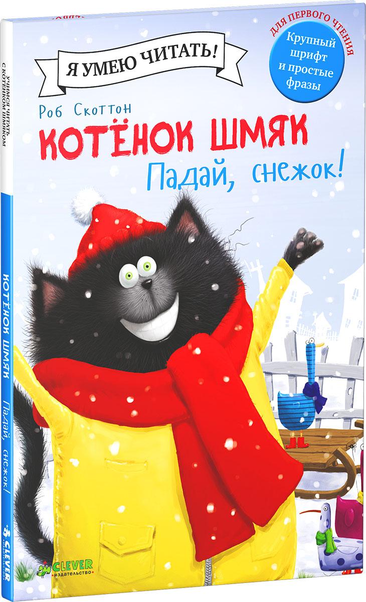 Роб Скоттон Котенок Шмяк. Падай, снежок! цены онлайн