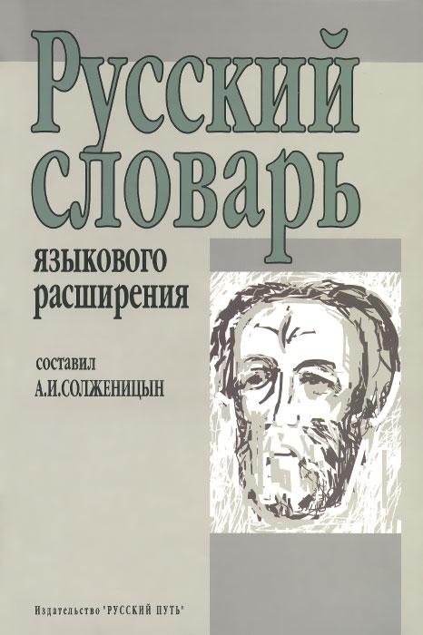 А. И. Солженицын Русский словарь языкового расширения