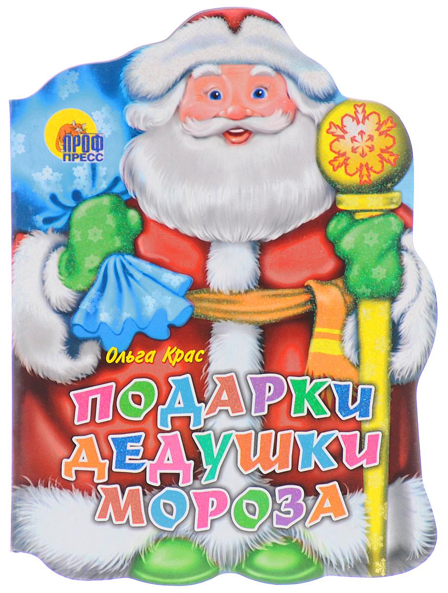 Ольга Крас Подарки Дедушки Мороза