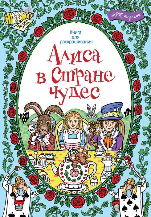 Клойн Рэйчел Алиса в стране чудес. Книга для раскрашивания аст пресс книга для раскрашивания алиса в стране чудес