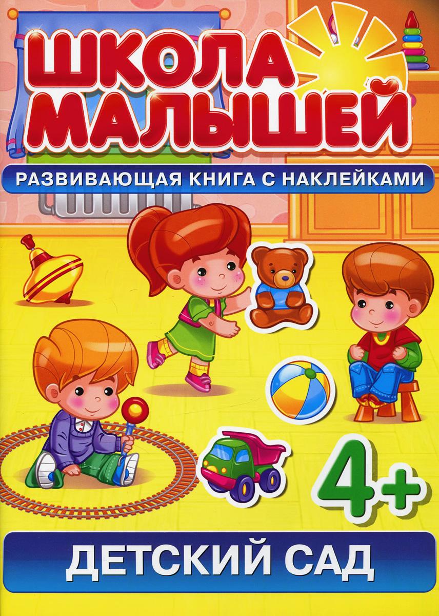С. Разин Детский Сад. Развивающая книга с наклейками детский сад развивающая книга с наклейками для детей от 4 лет