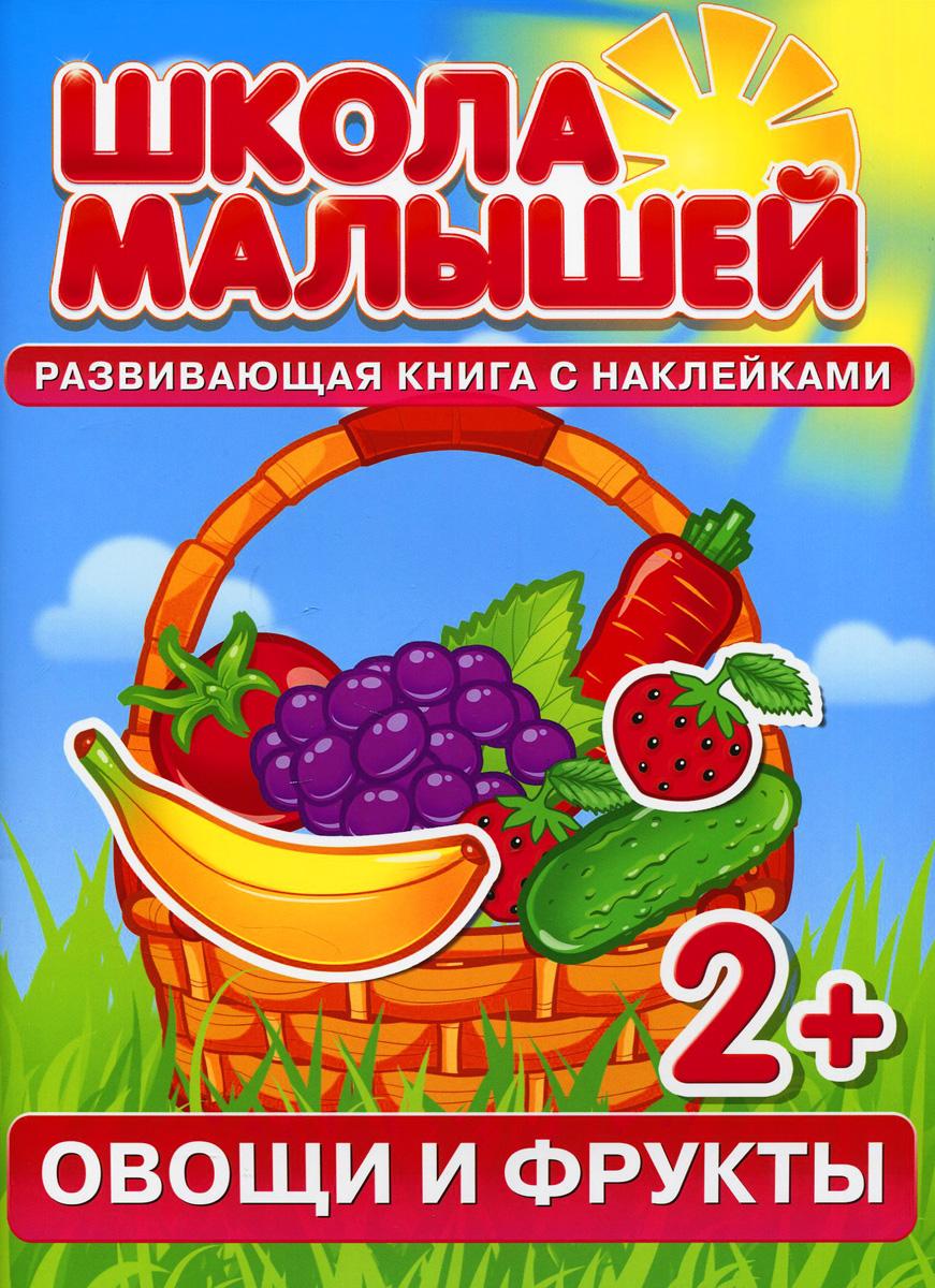 С. Разин Овощи и фрукты. Развивающая книга с наклейками разин с овощи и фрукты развивающая книга с наклейками для детей от 2 лет