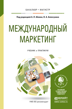 А. Л. Абаев,В. А. Алексунин Международный маркетинг. Учебник и практикум для бакалавриата и магистратуры