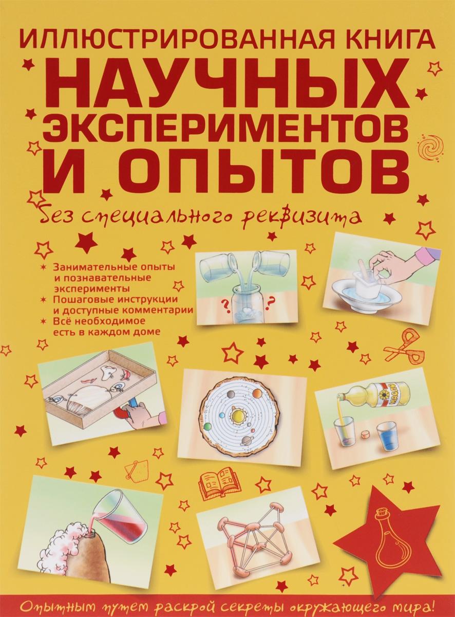 К. С. Аниашвили Иллюстрированная книга научных экспериментов и опытов без специального реквизита