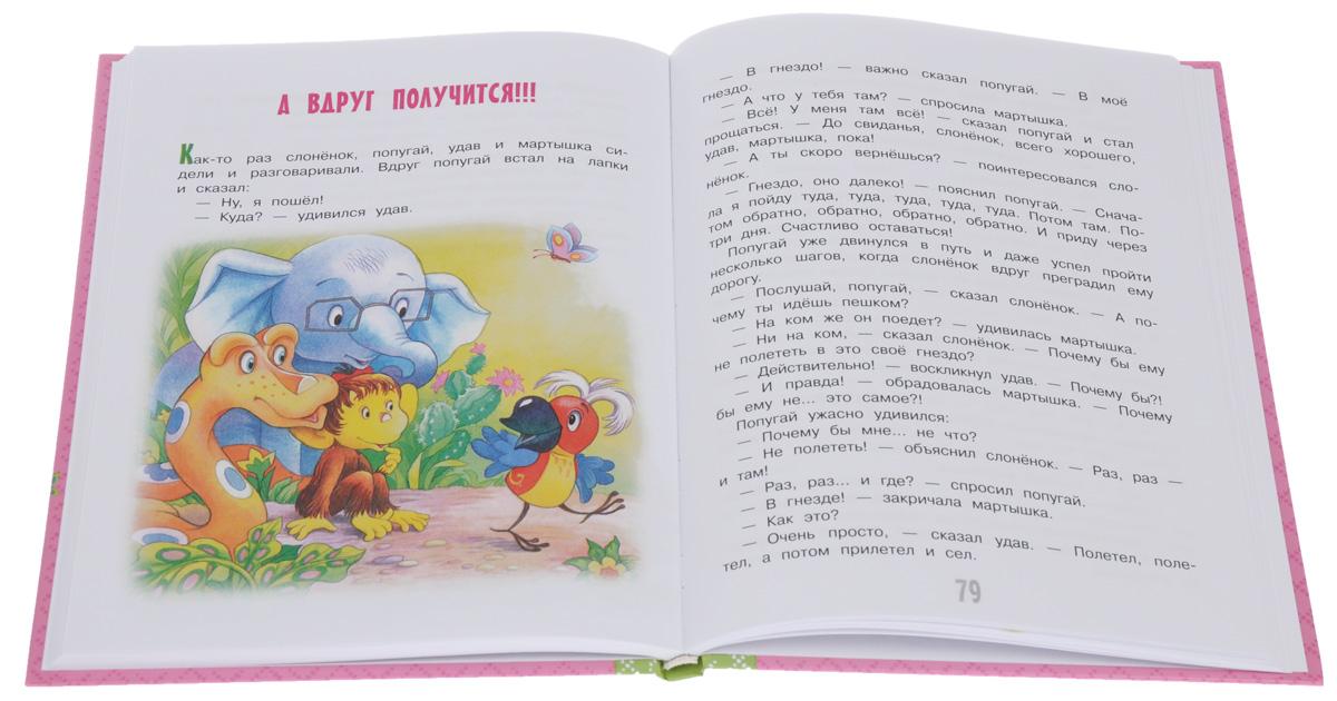 Книга 38 попугаев. Г. Остер