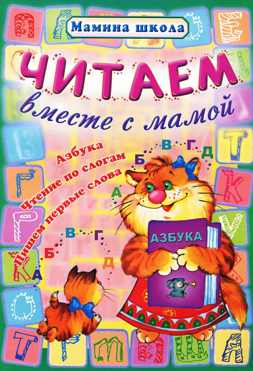 О. Захарова Читаем вместе с мамой
