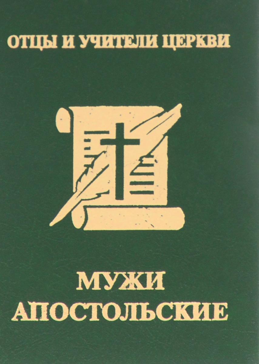 Мужи апостольские (миниатюрное издание) рассказы о святителе нектарии