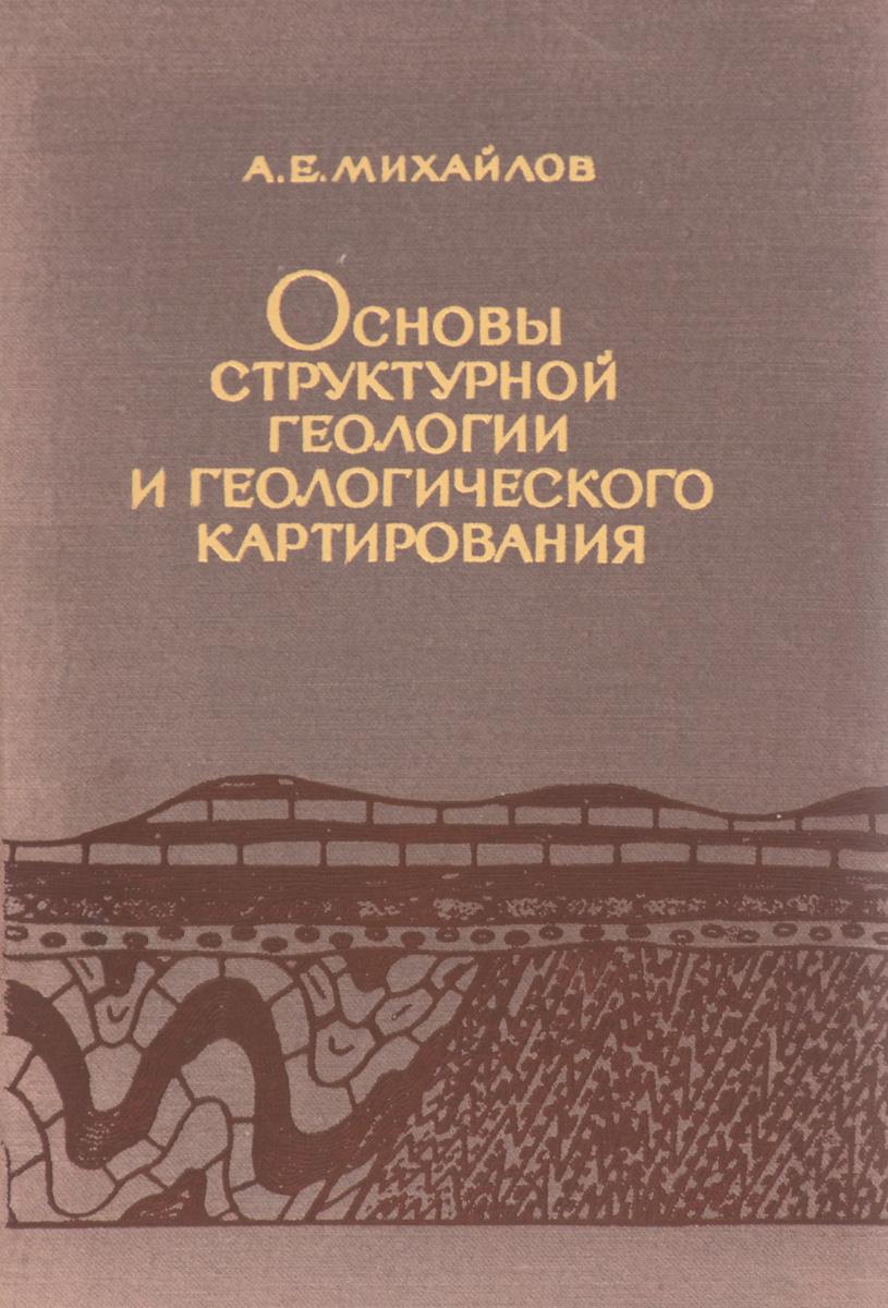 А. Е. Михайлов Основы структурной геологии и геологического картирования (+ карта)