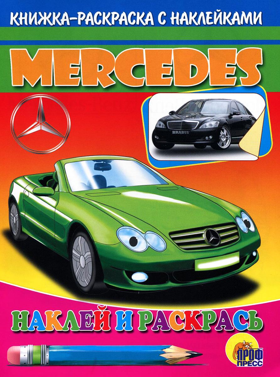Мерседес. Книжка-раскраска с наклейками цены онлайн