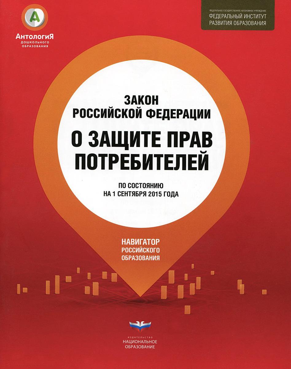 Закон О защите прав потребителей. Закон Российской Федерации