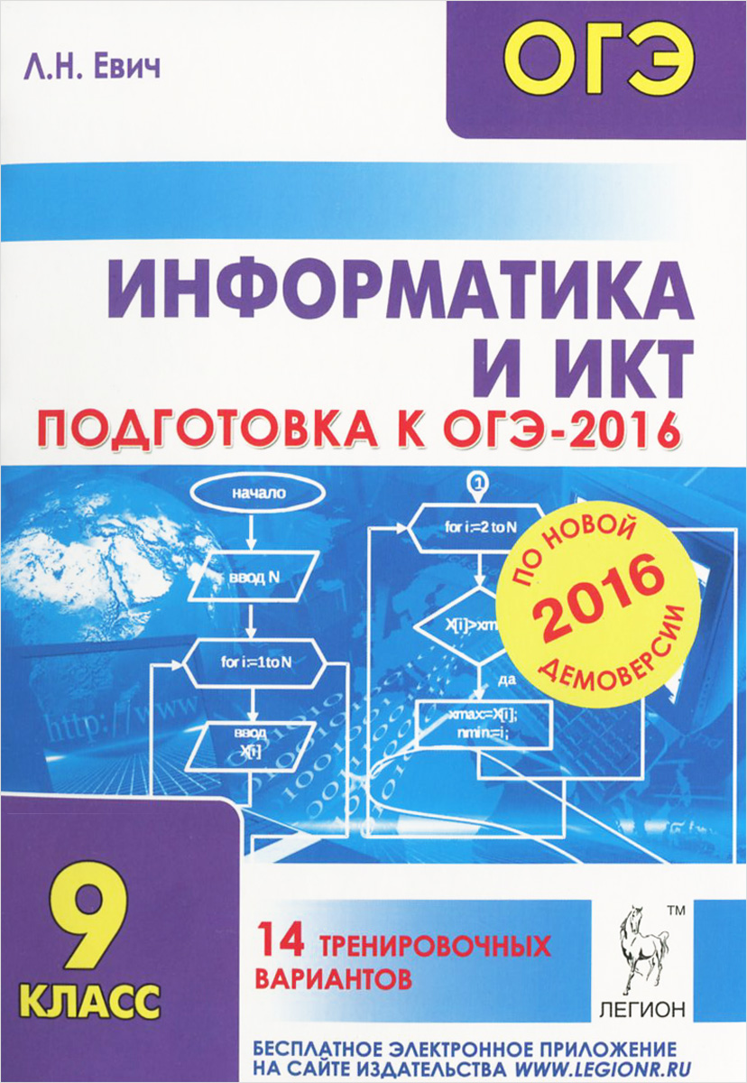 Л. Н. Евич Информатика и ИКТ. 9 класс. Подготовка к ОГЭ-2016. 14 тренировочных вариантов