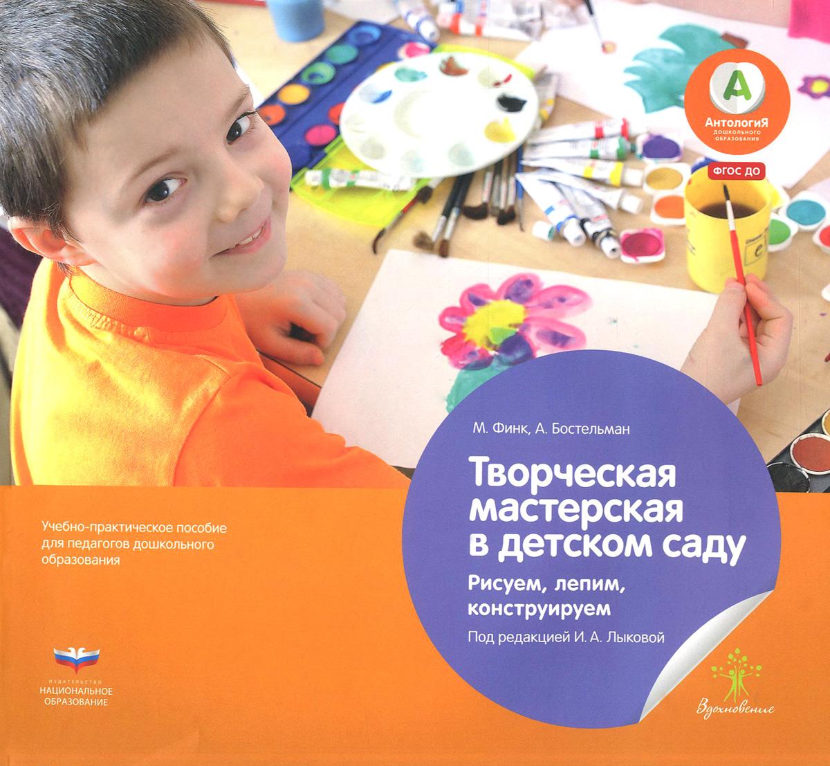 М. Финк, А. Бостельман Творческая мастерская в детском саду. Рисуем, лепим, конструируем