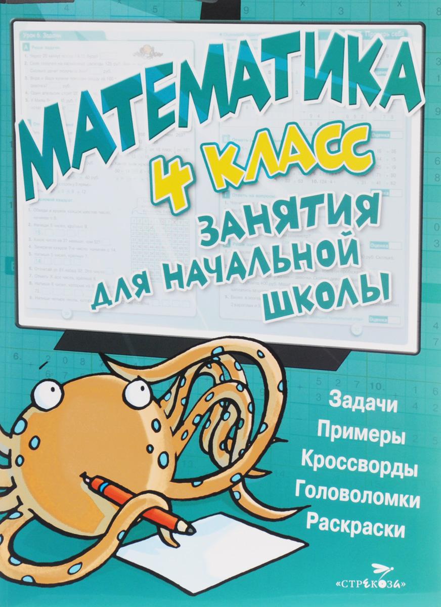 Математика. 4 класс. Занятия для начальной школы математика 4 класс занятия для начальной школы