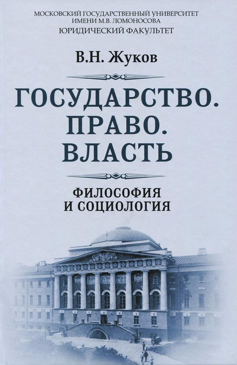В. Н. Жуков Государство. Право. Власть. Философия и социология