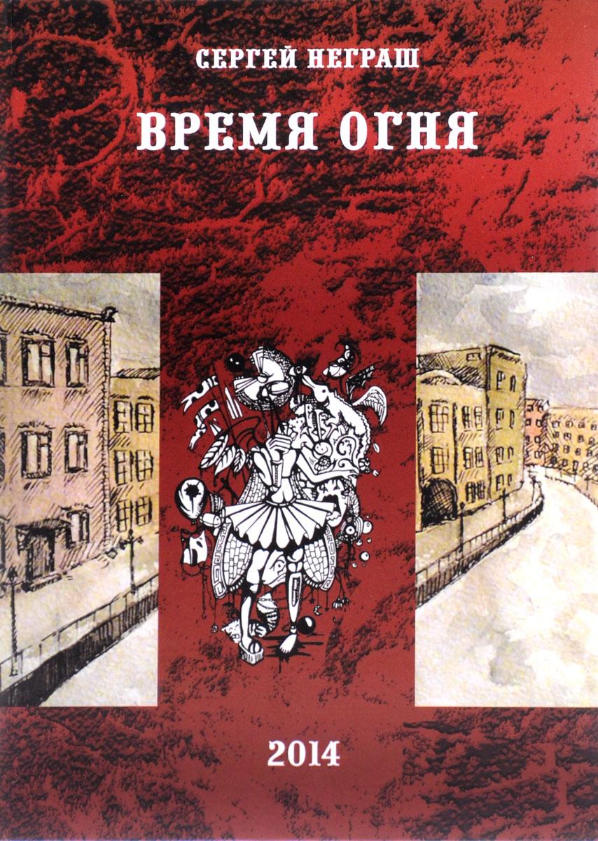 Сергей Неграш Время огня