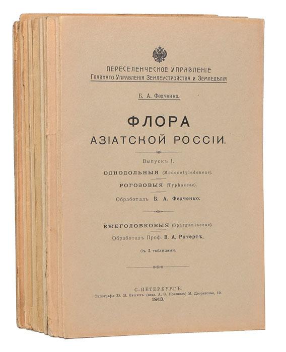 Флора Азиатской России (комплект из 13 выпусков)