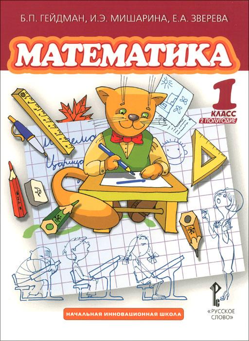 все цены на Б. П. Гейдман, И. Э. Мишарина, Е. А. Зверева Математика. 1 класс. 2 полугодие. Учебник онлайн