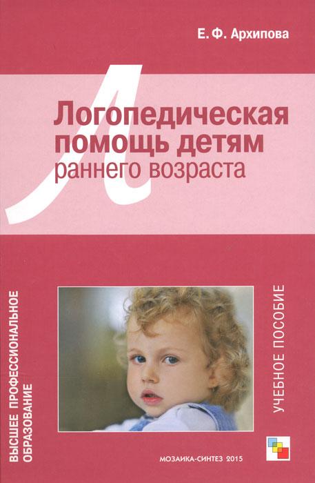 Логопедическая помощь детям раннего возраста. Учебное пособие