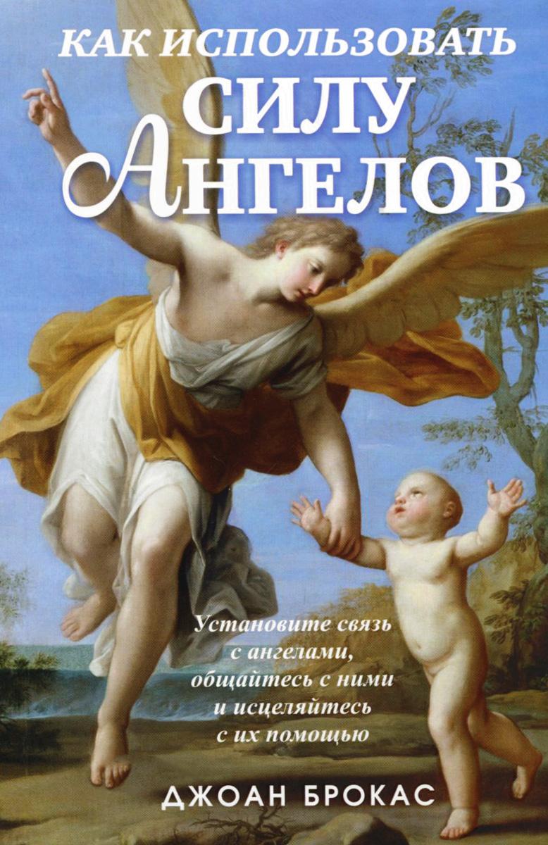 Джоан Брокас Как использовать силу ангелов джоан брокас сила ангелов для здоровья
