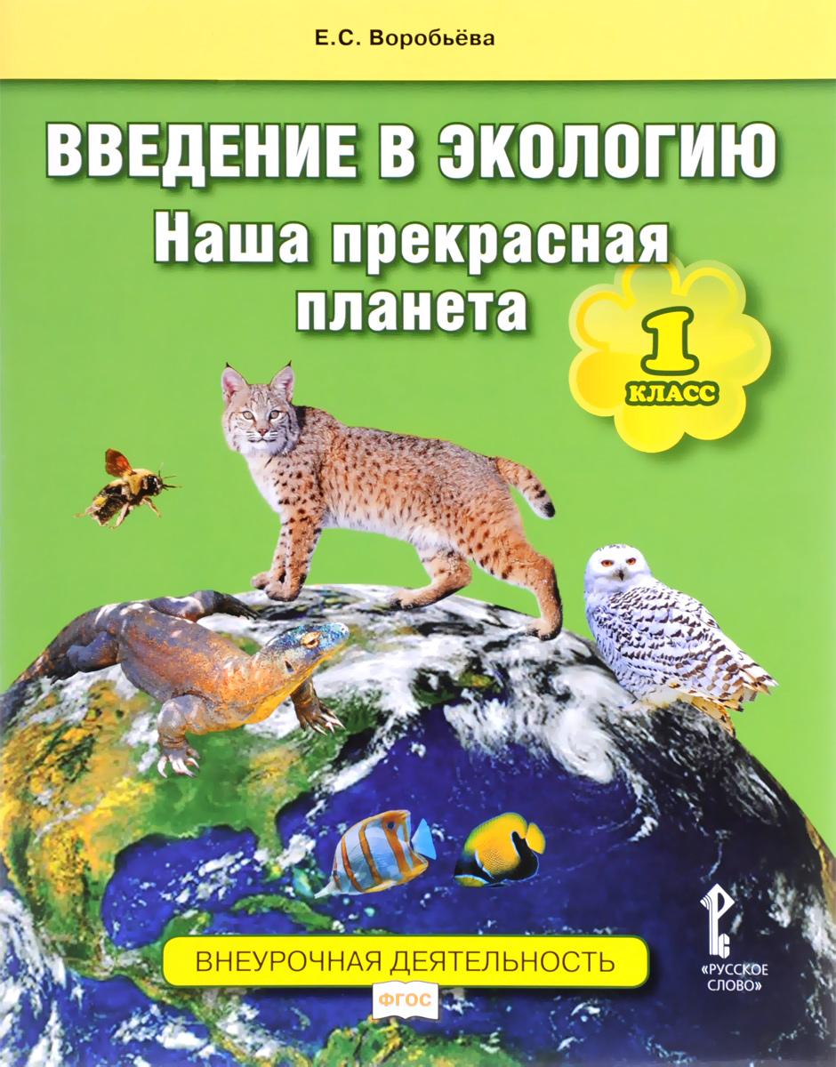 Е. С. Воробьёва Введение в экологию. Наша прекрасная планета. 1 класс. Учебное пособие