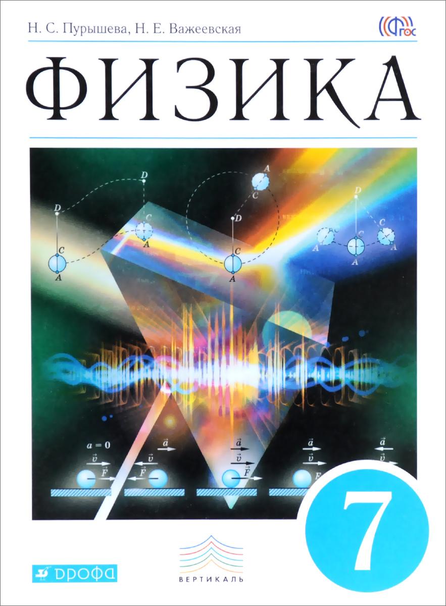 Н. С. Пурышева, Н. Е. Важеевская Физика. 7 класс. Учебник