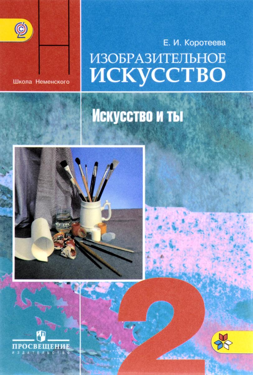 Е. И. Коротеева Изобразительное искусство. Искусство и ты. 2 класс. Учебник