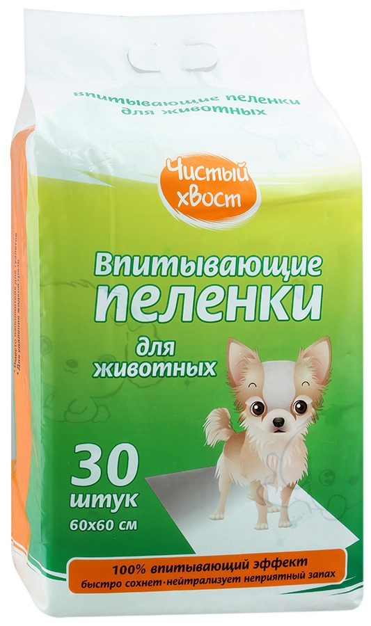 Чистый хвост впитывающие пеленки для животных 30шт 60х60см bel baby детские впитывающие пеленки 60х60см 10шт