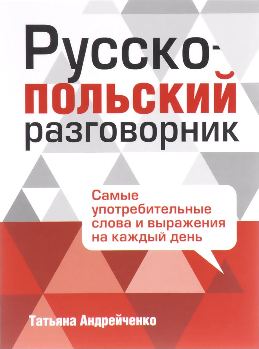 Татьяна Андрейченко Русско-польский разговорник