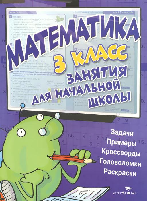 Математика. 3 класс. Занятия для начальной школы математика 4 класс занятия для начальной школы
