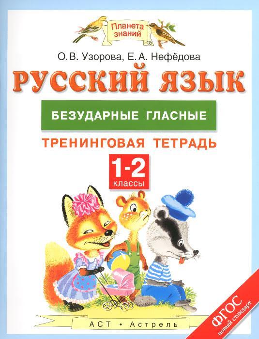 О. В. Узорова, Е. А. Нефедова Русский язык. 1-2 классы. Безударные гласные. Тренинговая тетрадь