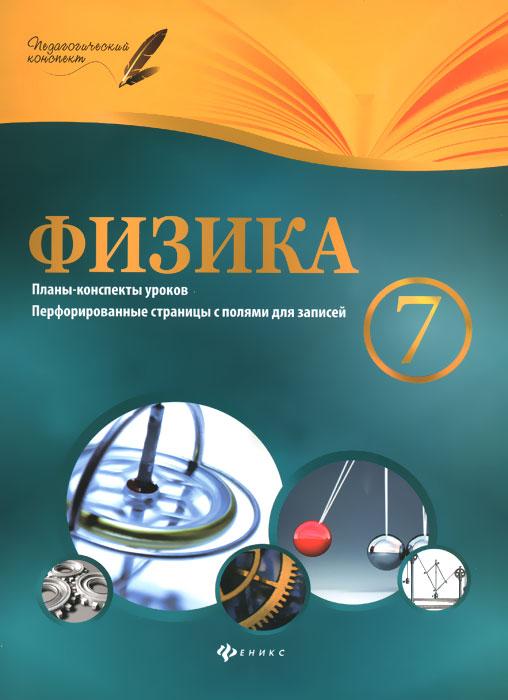 Н. Л. Пелагейченко Физика. 7 класс. Планы-конспекты уроков