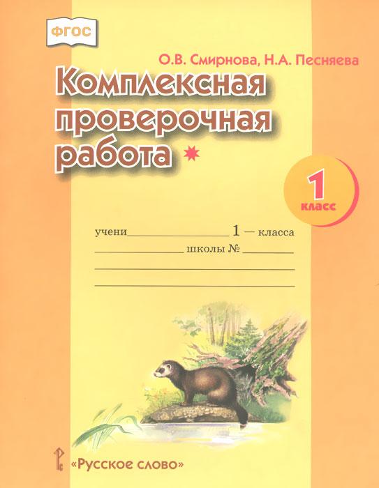О. В. Смирнова, Н. А. Песняева Комплексная проверочная работа*. 1 класс