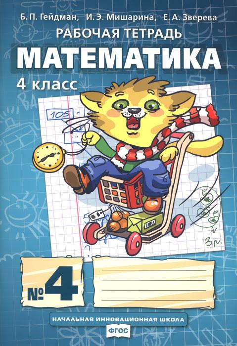 Математика. 4 класс. Рабочая тетрадь № 4