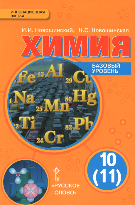 И. И. Новошинский, Н. С. Новошинская Химия. 10-11 класс. Базовый уровень